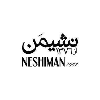 نشیمن image